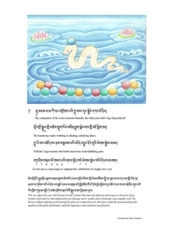 Rinpoche's Losar Greeting